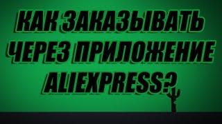 Как заказывать через мобильное приложение Aliexpress?Легко!(В этом видео покажу как заказывать через приложение Aliexpress тем людям которые заказывают в первый раз! Прило..., 2015-12-13T12:44:45.000Z)