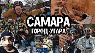 Почему Самара это лучший город России?
