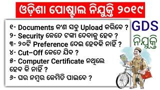 Postal GDS Recruitment 2019 !! Full Details Information !! Odisha Job Alert