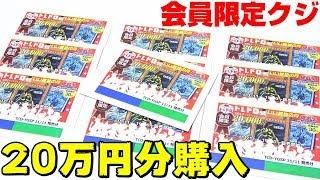 【遊戯王】会員限定の超豪華20,000円くじに20万円分挑戦してみた!!!!!