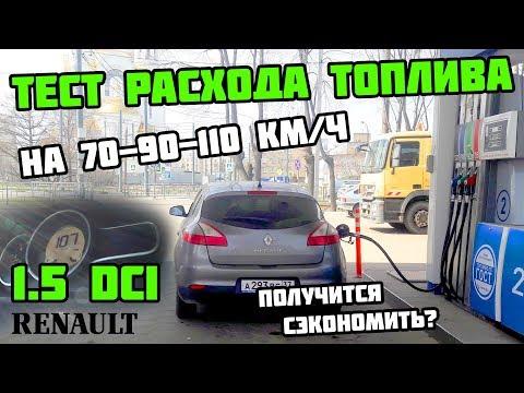 НЕ Реальный РАСХОДА ТОПЛИВА РЕНО Меган 3 | 70-90-110 км/ч | Тест 1.5 dci