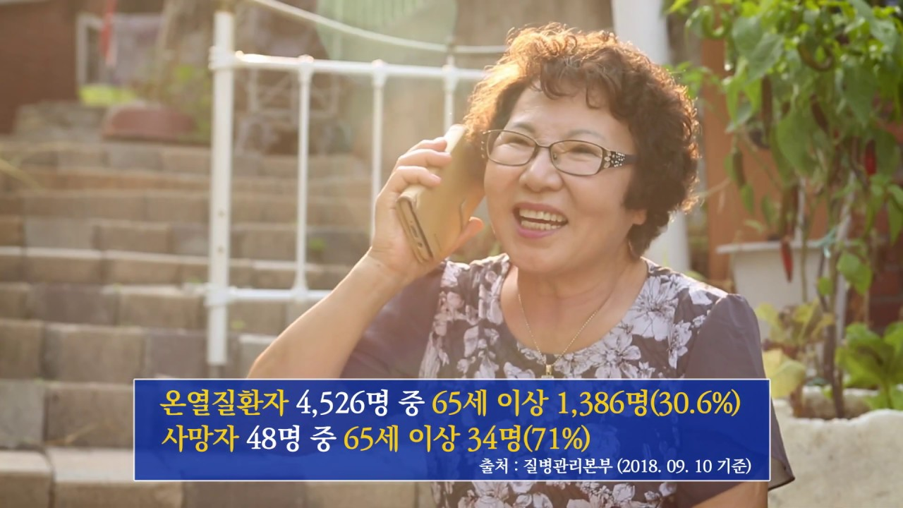 [동구영상뉴스] 더울 땐 부모님께 안부 전화 하세요