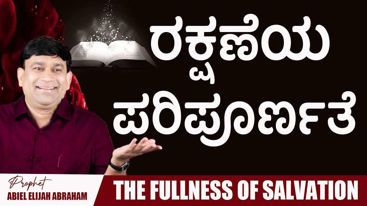 The Fullness of Salvation - English to Kannada -4- Sermon by Man of GOD K Shyam Kishore - JCNM