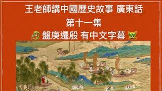 王老師講中國歷史故事(十一) 商朝  盤庚遷殷