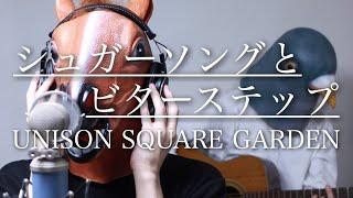 【ウマすぎ注意⚠︎】シュガーソングとビターステップ/UNISON SQUARE GARDEN 鳥と馬が歌うシリーズ