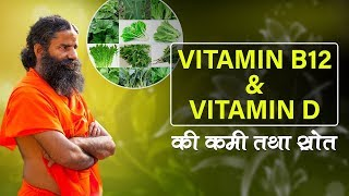How to increase Vitamin D & Vitamin B12 ? | Swami Ramdev
