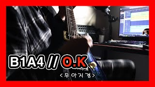 B1A4 [비원에이포] - O.K (오케이) Remake_Rock.ver / 기타 커버 / 베이스 커버 / …