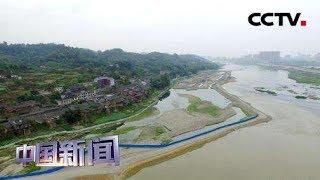[中国新闻] 生态环境部:水环境达标滞后城市名单公布   CCTV中文国际