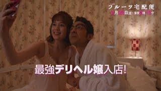 【ドラマ24】フルーツ宅配便 第7話 松本若菜 動画 14