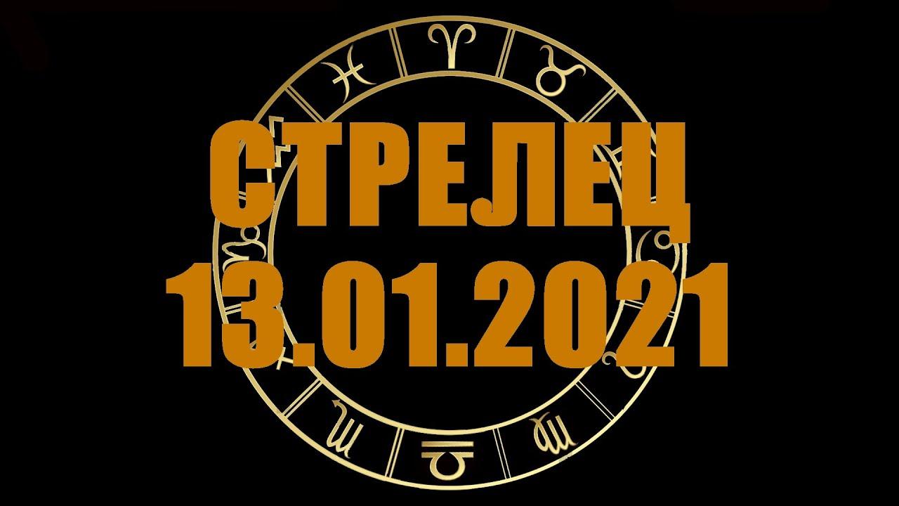 Гороскоп на 13.01.2021 СТРЕЛЕЦ