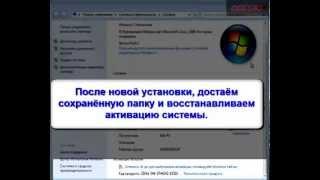 Активация Windows 7/8 - резервная копия