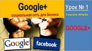 Социальная сеть Гугл Плюс Урок 1|Social network Google Plus Lesson 1