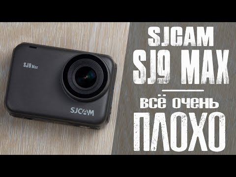 Обзор SJCAM SJ9 Max: Всё очень ПЛОХО :(