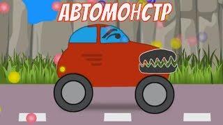 Приключения Пима - 2 серия - Пим против автомонстра - Мультик про машинки для детей