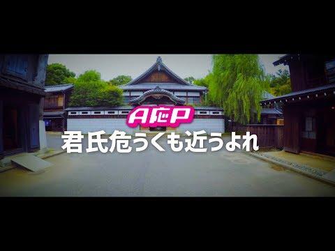 【MV】A応P「君氏危うくも近うよれ」FULL Ver.