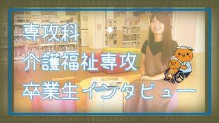 専攻科 介護福祉専攻卒業生のインタビュー動画