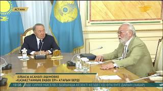 Актер, кино және театр режиссері Асанәлі Әшімовке «Қазақстанның Еңбек Ері» атағы берілді