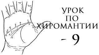 9. Урок по хиромантии. Влияние единичных знаков на ладонь