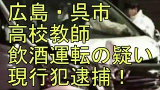 広島県呉市 高校教師が飲酒運転の疑いで現行犯逮捕、卒業式の謝恩会に出...