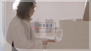 1분 엿보기 두 번째 ⟪연결공간⟫ 미술관의 피아니스트 …