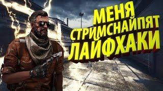 РАЗОБЛАЧЕНИЕ CS:GO ЛАЙФХАКОВ #37 ФИШКИ И СЕКРЕТЫ В КС ГО
