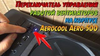 подключаем встроенный реобас в корпусе Aerocool Aero-500