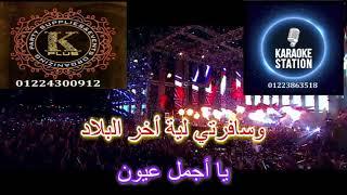 برج الحوت - اجمل عيون - عمرودياب - كاريوكي