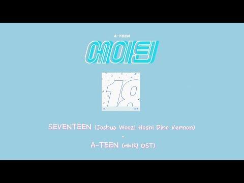 【韓中字】SEVENTEEN(세븐틴) – A-TEEN (에이틴 ost)