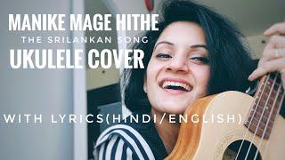 manike mage hithe   Yohani   hit srilankan song   cover on ukulele Thumbnail