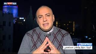 ليبيا...حوار وإعلان مستعص