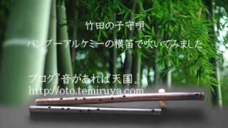 バンブーアルケミーの横笛- 北米ジョージア州で竹屋を営んでいるグレッ...