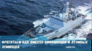 Фрегаты и БДК вместо авианосцев и атомных эсминцев- ВМС РФ