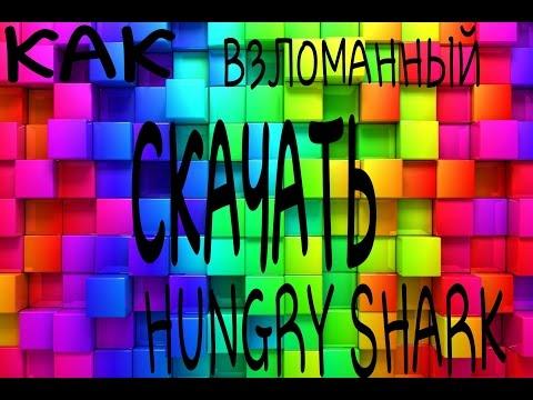 Как скачать игру Hungry Shark. МОД: МНОГО ДЕНЕГ !!