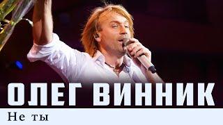 Download Олег Винник — Не ты Mp3 and Videos