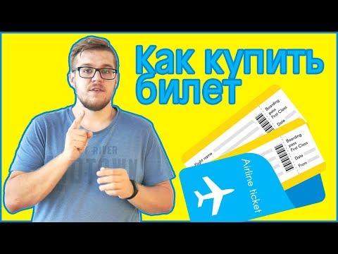 Как Купить Дешевые Авиабилеты? Покупка Билетов На Самолет Пошагово.