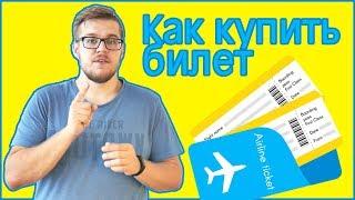Как Купить Дешевые Авиабилеты? Покупка Билетов На Самолет Пошагово.(, 2018-05-31T08:56:24.000Z)