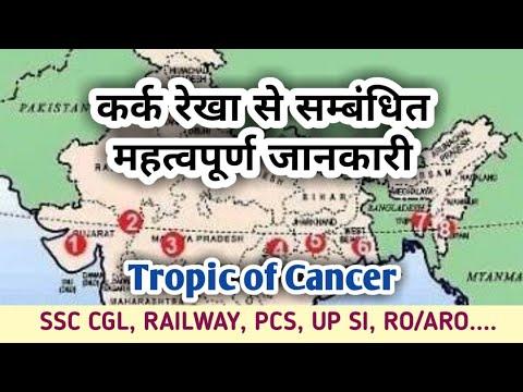 कर्क रेखा : Tropic of Cancer passes through   ssc , railway , up police, pcs