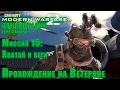 Call Of Duty 2 Modern Warfare прохождение спецопераций