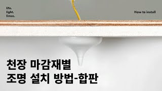 천장 마감재별 조명 설치 방법  합판