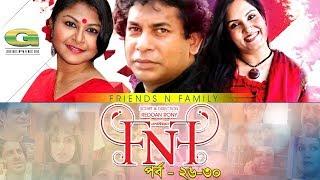 Drama Serial   FnF   Friends n Family   Epi 26- 30  Mosharraf Karim   Aupee Karim   Sokh