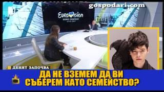 Водещ и участник в Евровизия се изгубиха в българо-македонския превод