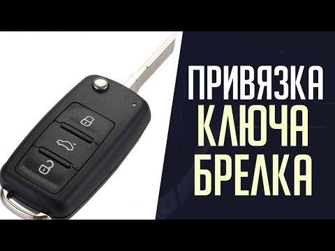 Привязка ключа радио брелка Пассат Б5, Ауди А4, А6