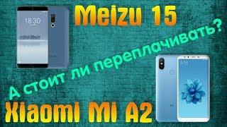 Meizu 15 або Xiaomi Mi A2 ? РОЗПАКУВАННЯ, ПОРІВНЯННЯ, ОГЛЯД, ТЕСТИ ТА ІГРИ, ПОРІВНЯННЯ КАМЕРИ. ЩО ВЗЯТИ?
