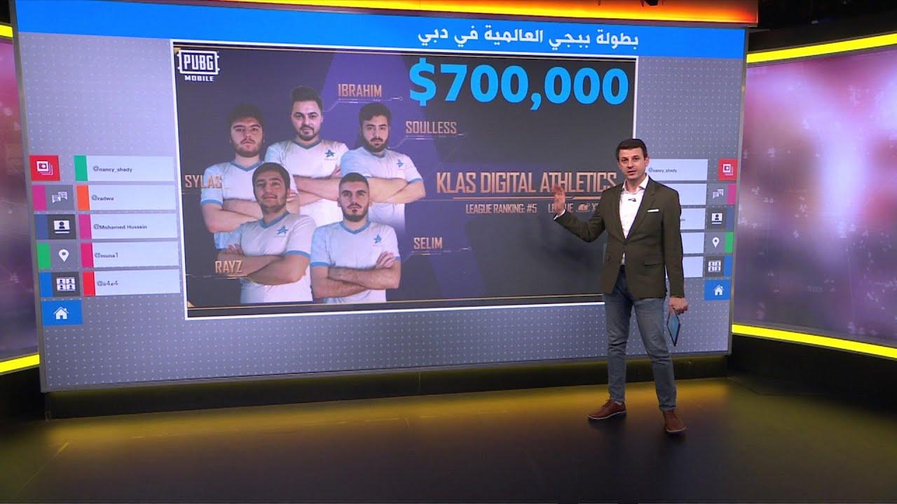 دبي تحتضن المسابقة العالمية للعبة ببجي موبايل وجوائز بالملايين  - نشر قبل 1 ساعة