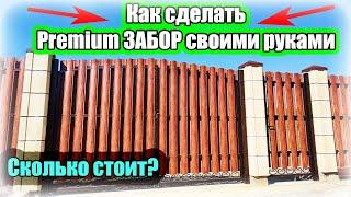 ✔️Штакетник👍. Забор сделал сам недорого и стильно. Металлический штакетник. Евроштакетник на ворота