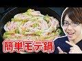 めちゃ簡単モテミルフィーユ鍋を作ってみた! の動画、YouTube動画。