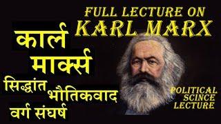 FULL LECTURE;KARL MARX;कार्ल मार्क्स; सिद्धांत, भौतिकवाद, वर्ग संघर्ष