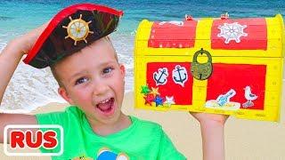 Влад и Никита нашли игрушечные пиратские сокровища
