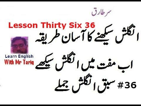 lesson thirty six English Basic Sentences In Urdu By Tariq Aziz