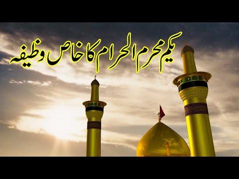 1st Muharram Ka Wazifa In Urdu-yakam Muharram 2018